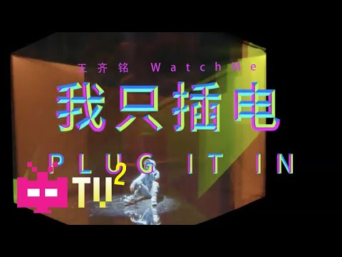 Channel 🇷presents: 王齐铭 WatchMe ❌ GO$H【 我只插电 】