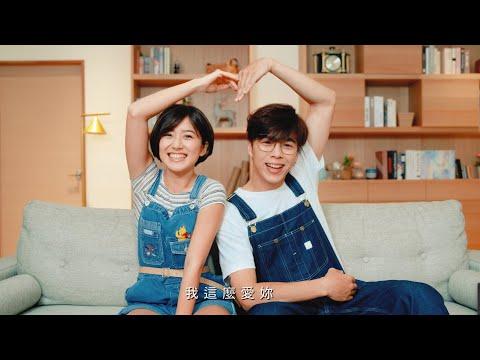 Zing【 我我我我我愛妳 】feat. 金魚腦 - Official Music Video