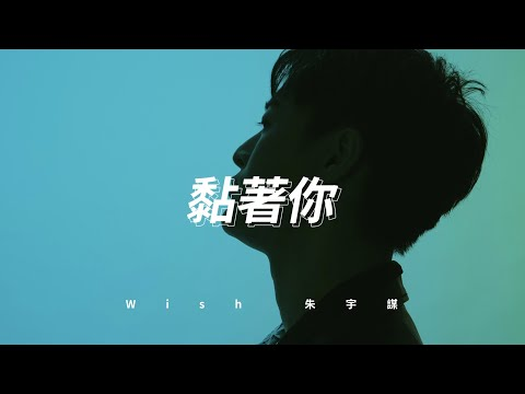 WISH朱宇謀 - 黏著你 obsessed with you M/V