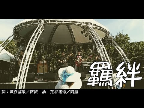 孩在搖滾 Kids of Rock《羈絆》Official Music Video