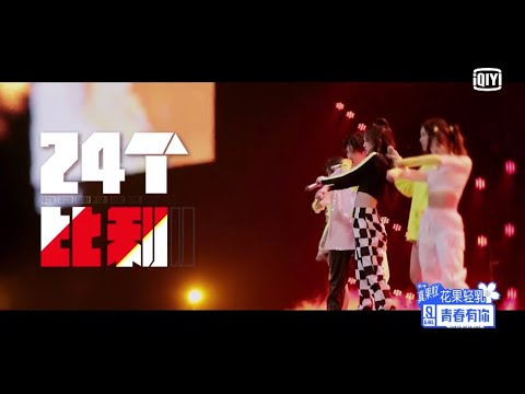 """Position Evaluation: """"The Story Of Billy""""   Youth With You S2   青春有你2"""