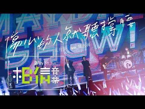 MAYDAY五月天 [ 傷心的人就聽撐腰 ] feat.羅志祥 Official Live Video